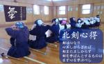 川口北スポーツセンター少年少女剣道クラブ